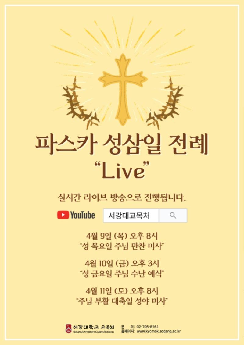 서강대 성삼일라이브 공지.jpg